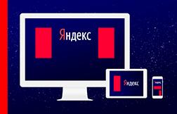 Реклама в контекстно-медийной сети Яндекс (РСЯ)