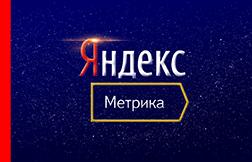 Контроль статистики сайта через Яндекс Метрику